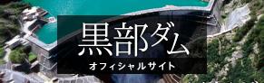 黒部ダム オフィシャルサイト
