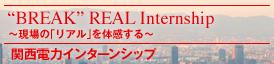 関西電力インターンシップ